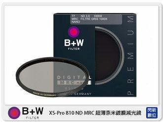 【分期0利率,免運費】送拭鏡紙德國B+WXS-PRO810ND1000MRC82mm多層鍍膜減光鏡濾鏡(82公司貨)
