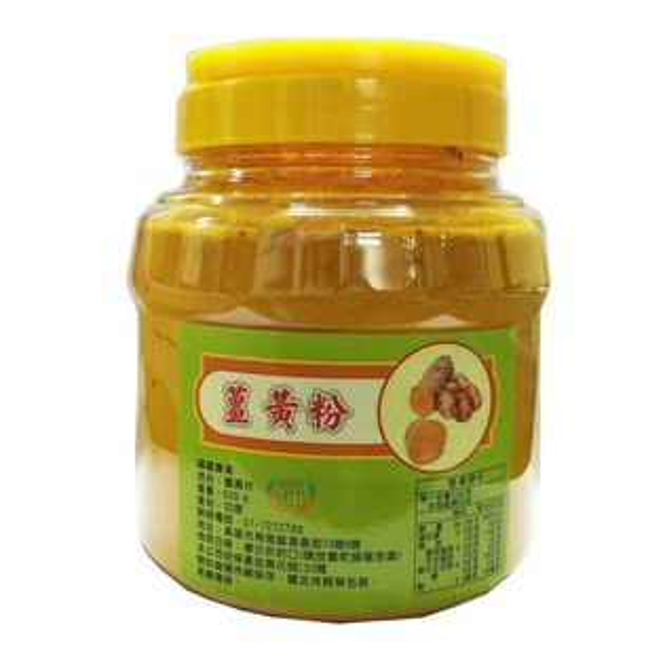 100%AA級印度高純度秋薑黃粉600g瓶重金屬檢驗合格