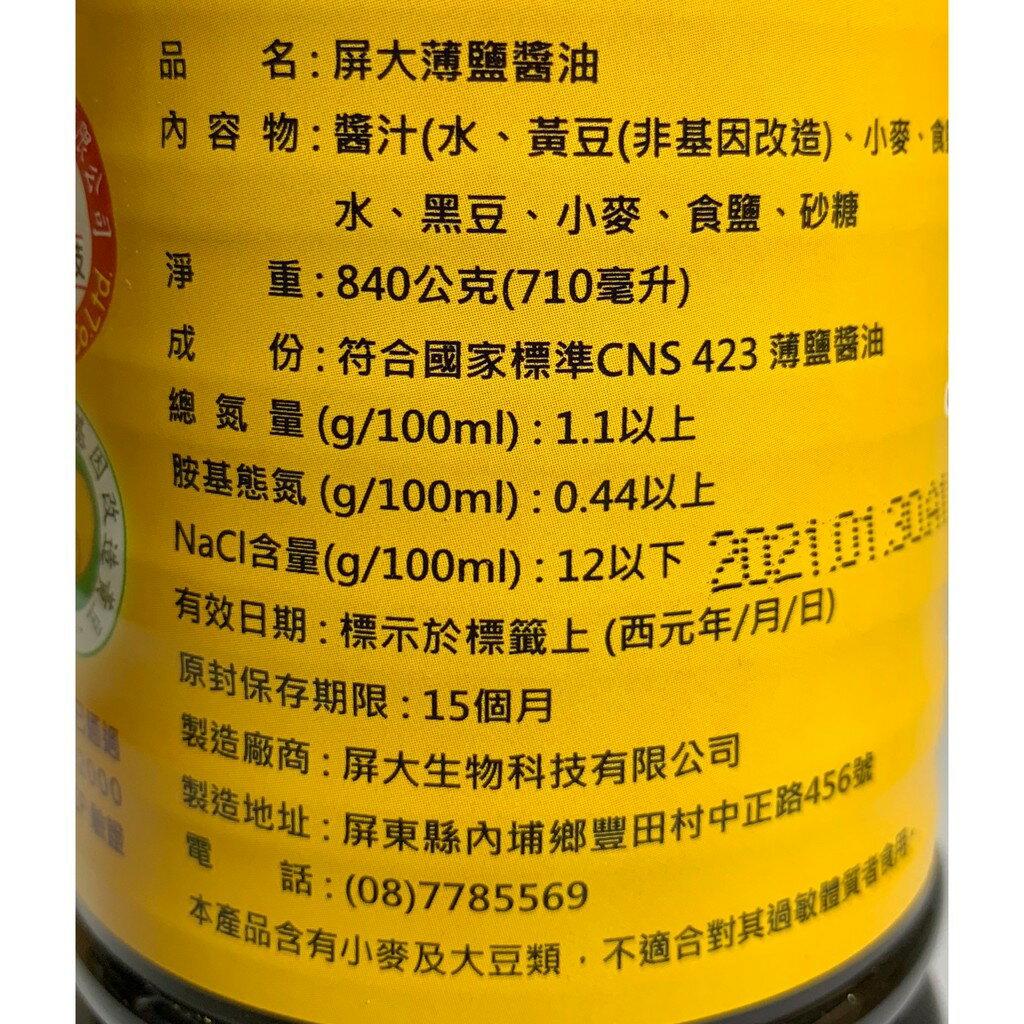 【屏大】 非基改薄鹽醬油710ml