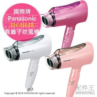 【配件王】日本代購 Panasonic 國際牌 EH-NE48 負離子 吹風機 大風量 抗靜電 三色 勝 EH-NE46