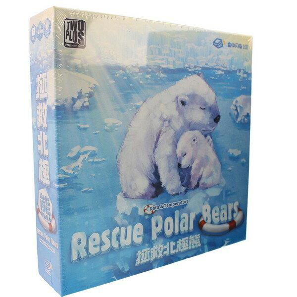 RescuePolarBears拯救北極熊桌遊Z613一個入{定1490}(繁體中文版)桌上遊戲~亞