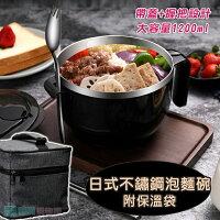 日式304不鏽鋼泡麵碗 湯碗 便當盒(附保溫袋) 飯盒 大容量1200ml 0