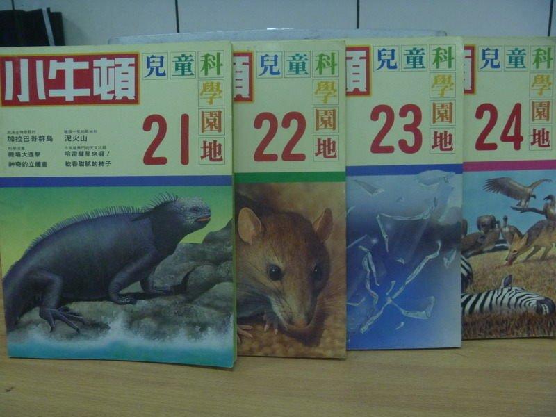 【書寶二手書T3/少年童書_QIZ】小牛頓_21~24期間_4本合售_加拉巴哥群島等