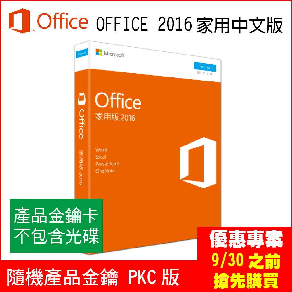 只有10套  不補^!~Microsoft 微軟~Office 2016 家用版 產品金鑰