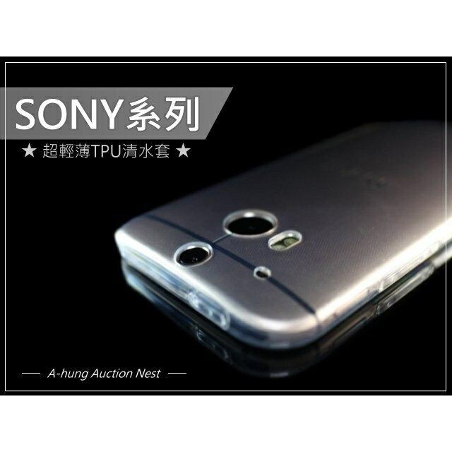 【SONY系列】超輕薄透明殼 XPERIA M2 E1 Z3+ Z1 Z2a L36H 保護殼 保護套 手機殼 軟殼