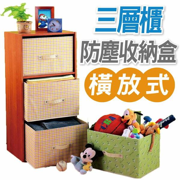 三層櫃 防塵 收納盒 橫放式 ( 約38x26x27cm ) / AS7259