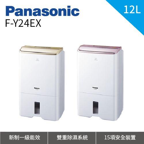 【零利率免運】國際牌 Panasonic F-Y24EX 12L 除濕機 省電 節能 公司貨 適用15坪
