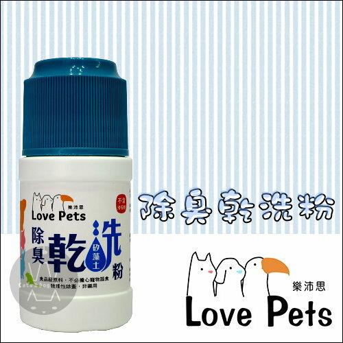 +貓狗樂園+LovePets|樂沛思。除臭乾洗粉。60g|$299