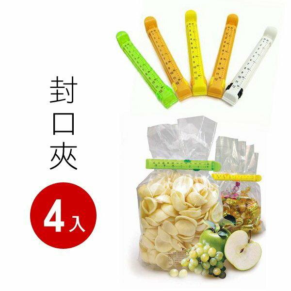 BO雜貨【SV4353】4入封口夾 密封夾 食物封口夾 壓扣式 保鮮夾 零食夾 防潮夾 餅乾夾 食物保鮮