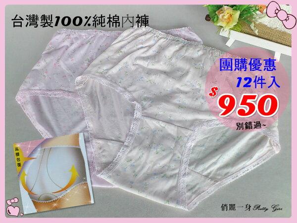 (12件入)【台灣製】超薄純棉傳統型阿嬤褲透氣吸汗舒適包臀加大孕婦褲媽媽褲高腰三角內褲大尺碼內褲LXLXXL俏麗一身M88676