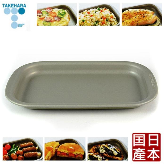【TAKECAN竹原】烤箱料理專用烤盤