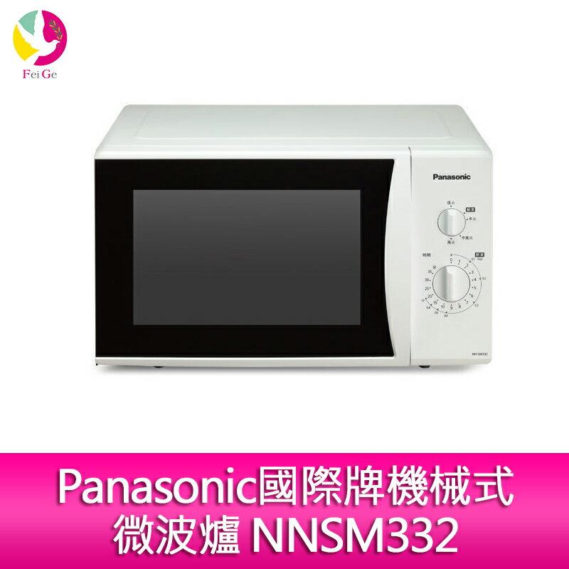 ★下單最高21倍點數送★ 分期0利率 Panasonic國際牌機械式微波爐 NNSM332