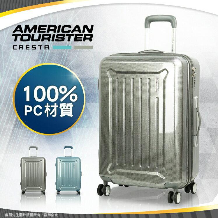 《熊熊先生》AT美國旅行者行李箱 DP9 輕量100%PC材質 CRESTA拉桿箱 24吋旅行箱出國箱 國際TSA海關鎖