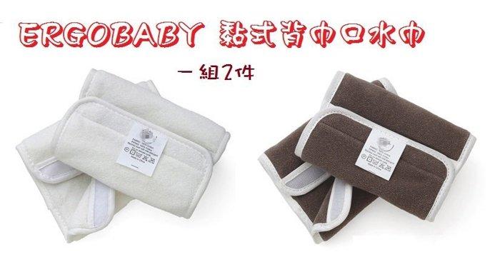 Ergo Baby 爾哥寶貝背巾專用口水巾 黏式 吸允墊 加厚柔軟有機棉 紙盒裝 一組2件