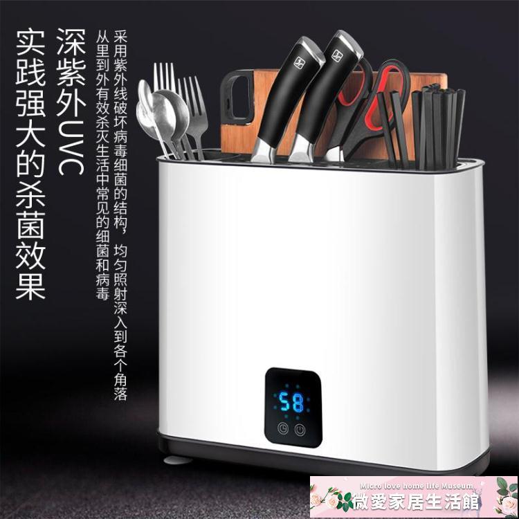 刀架 恩巍筷子消毒機家用小型刀具砧板烘干器智慧菜板紫外線消毒刀架 【微愛家居】