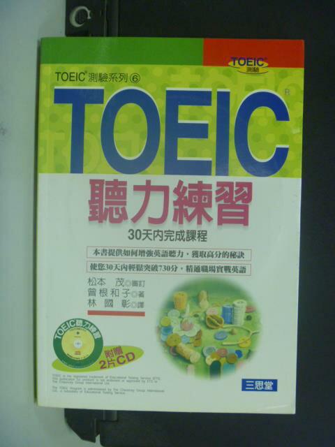 ~書寶 書T5/語言學習_GEJ~TOEIC聽力練習_ 380_曾根和子_附光碟