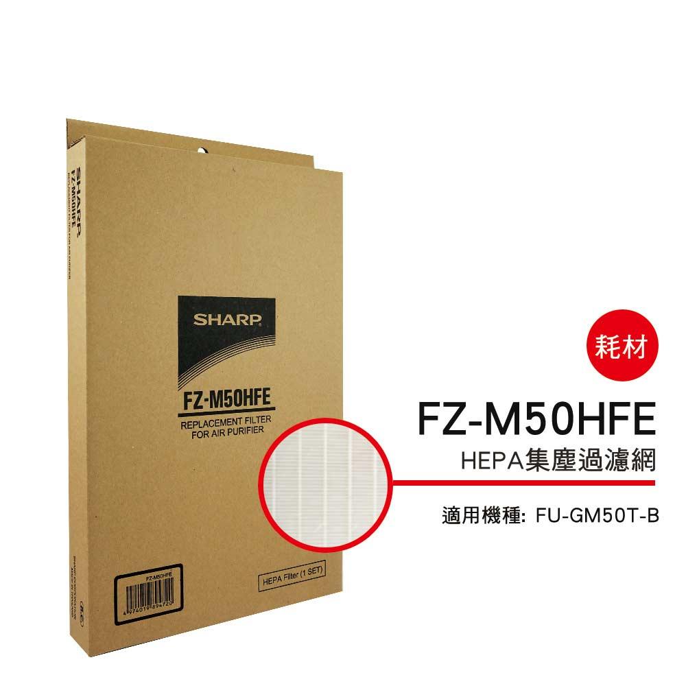 【SHARP 夏普】FU-GM50T-B、FU-G50T-W專用HEPA集塵過濾網 FZ-M50HFE 1