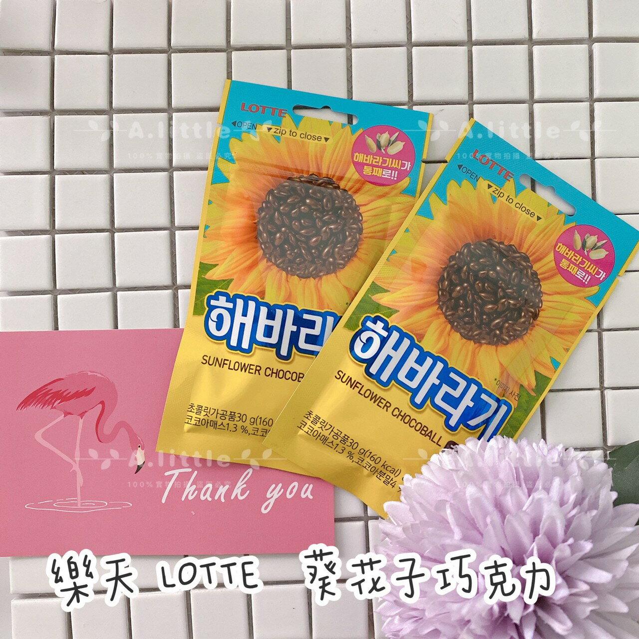 A Little 韓國 🇰🇷樂天 LOTTE  葵花子巧克力 30g