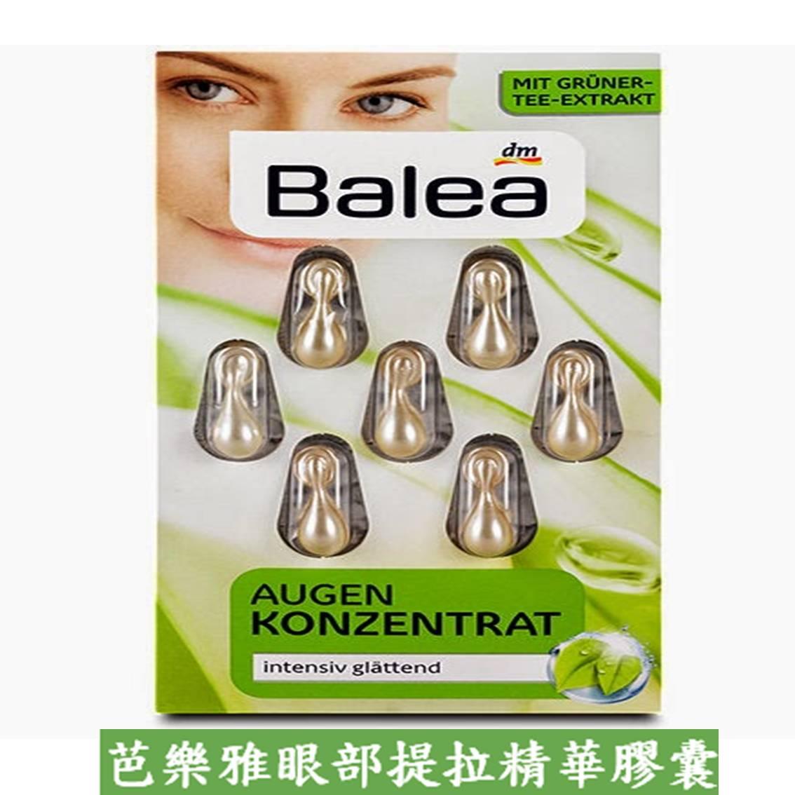 德國 Balea 芭樂雅眼部提拉精華膠囊  【樂活生活館】