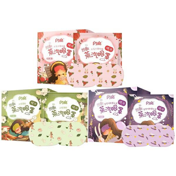 仁和堂 閃亮精油蒸氣熱敷眼罩(10片/盒) 款式可選【小三美日】發熱眼罩 眼睛暖暖包◢D690800