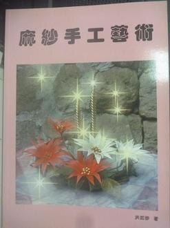【書寶二手書T2/美工_WDN】麻紗手工藝術 : 人造花飾品設計_王如珍