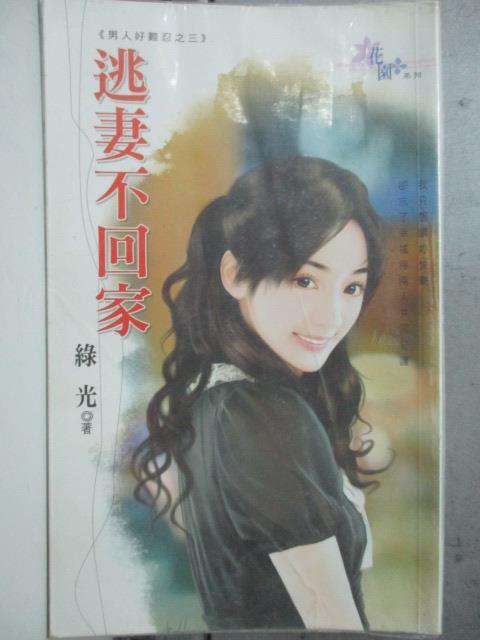 【書寶二手書T8/言情小說_HSP】逃妻不回家-花園系列1091_綠光
