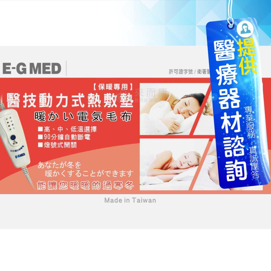 來而康 醫技 動力式熱敷墊 (未滅菌) EG-220A 30x39