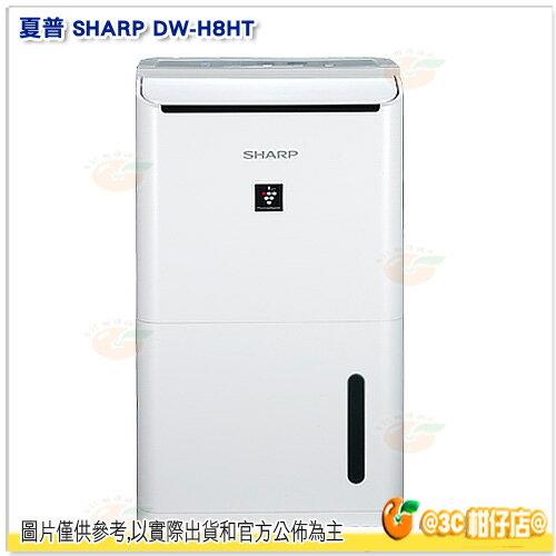 夏普SHARPDW-H8HTPCI自動除菌離子除濕機公司貨8L除溼機衣物乾燥