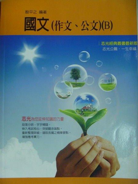 【書寶二手書T4/進修考試_QIU】國文(作文公文)(B)_殷平之_民100