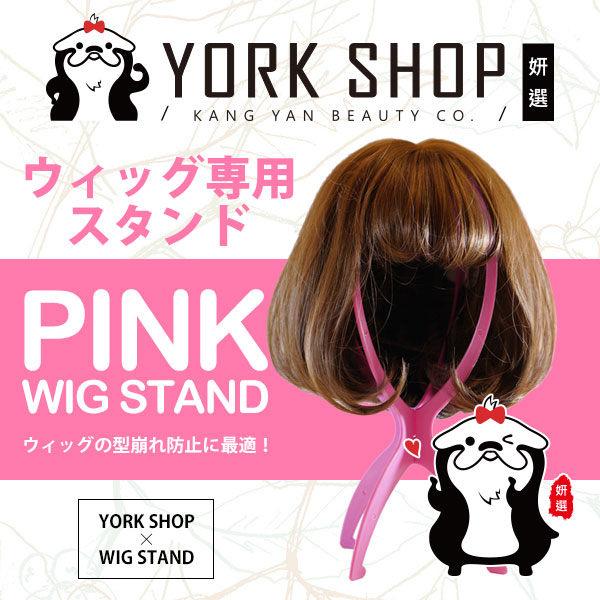 【姍伶】AIRZA 假髮專用髮架 置放簡易頭架 假髮收納必備好幫手-粉色 PINK