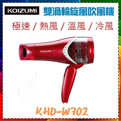 【日本小泉成器 KOIZUMI】MONSTER 雙渦輪旋風 吹風機《KHD-W702》