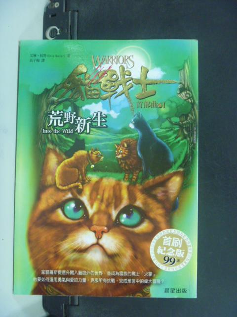 【書寶二手書T4/一般小說_HGE】貓戰士首部曲之一-荒野新生_高子梅, 艾林‧杭特