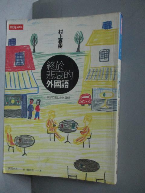【書寶 書T3/翻譯小說_MFK】終於悲哀的外國語_村上春樹 賴明珠