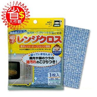 日本aisen 微波爐專用清潔抹布