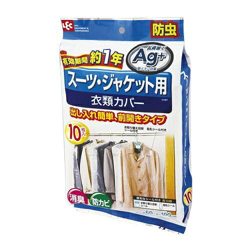 【促銷】日本LEC銀離子衣服防塵套(1包10枚入)☆售價690,72折↘特價499