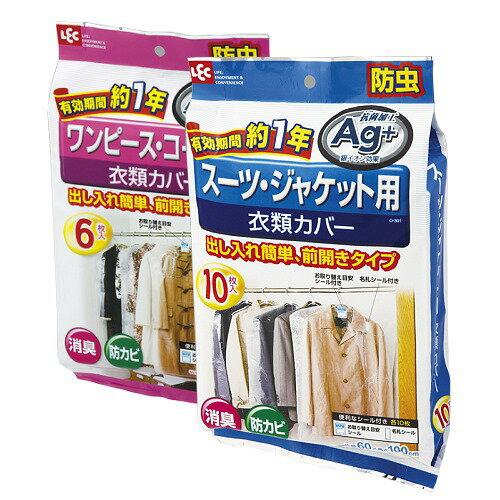 【特惠組】日本LEC銀離子衣服防塵套2包裝16枚☆售價1290,69折↘特價890