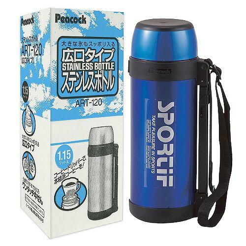 【出清】日本Peacock大容量1150cc運動休閒保溫瓶(藍)☆☆☆售價1980,5折↘特價990