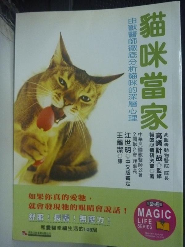 【書寶二手書T9/寵物_LEC】貓咪當家_高崎計哉