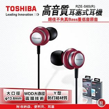 『TOSHIBA』☆東芝RZE-S60-R耳道式耳機-紅銀色**免運費**