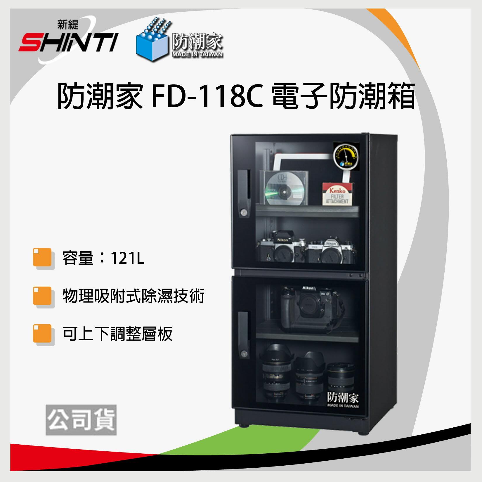 防潮家 121L FD-118C電子防潮箱