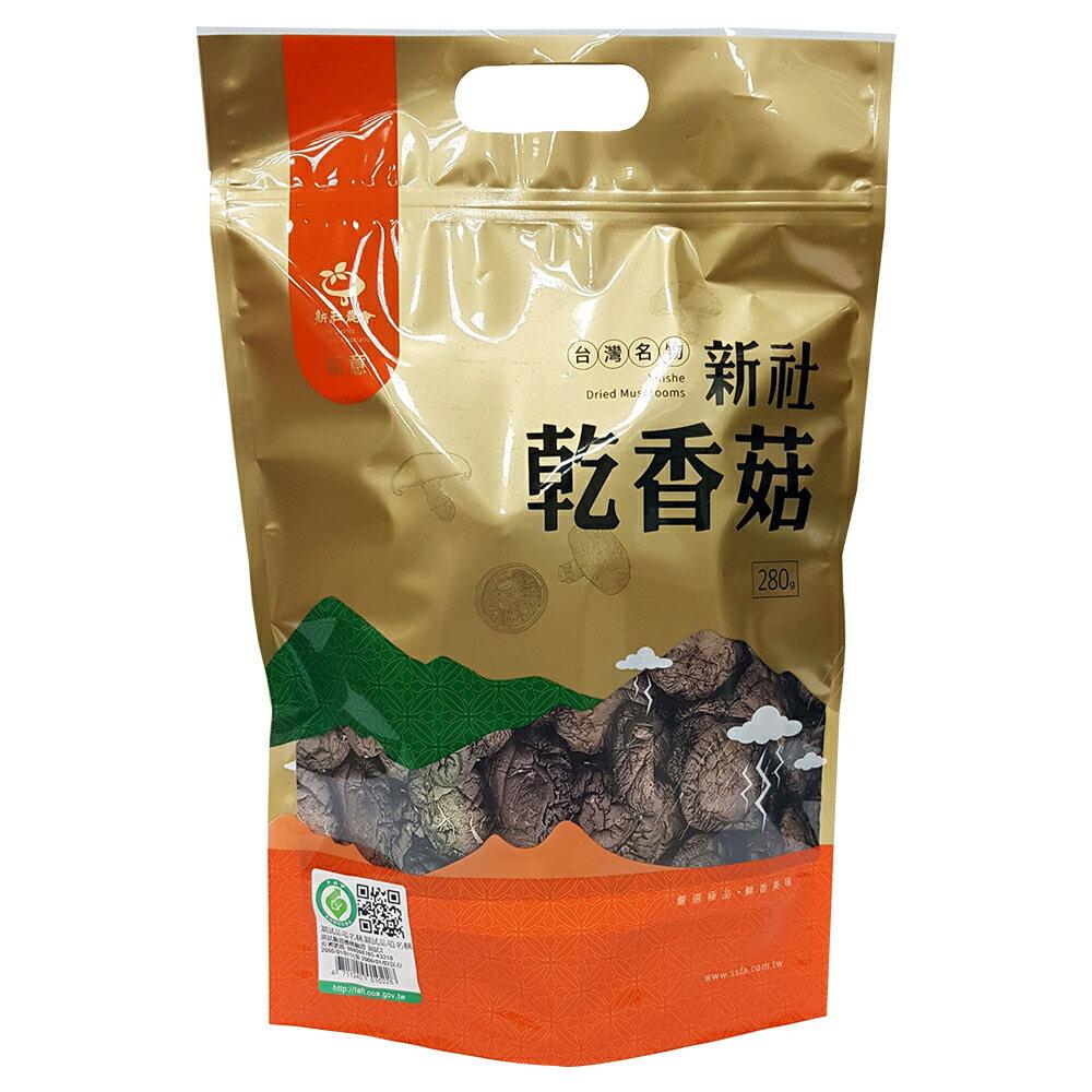 【新社農會】乾香菇 鈕釦菇-280g-包(1包組)