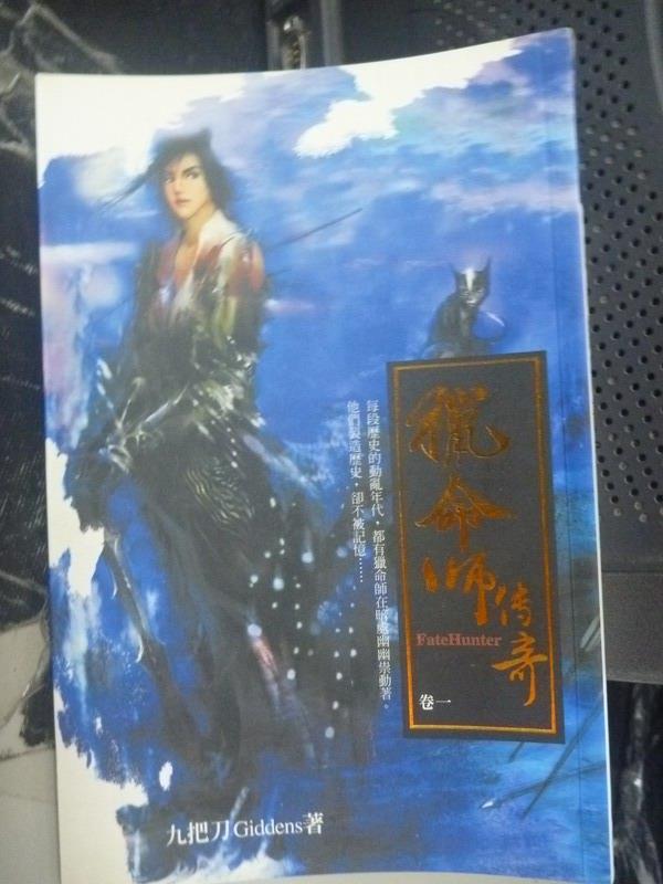 ~書寶 書T6/一般小說_LNI~獵命師傳奇^(卷一^)_九把刀