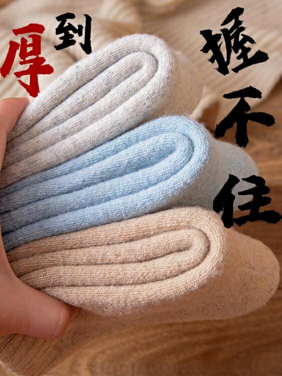 羊毛襪 超厚羊毛襪加絨抗寒秋冬棉襪冬天保暖襪子冬季加厚羊絨睡眠中筒襪【全館免運 限時鉅惠】