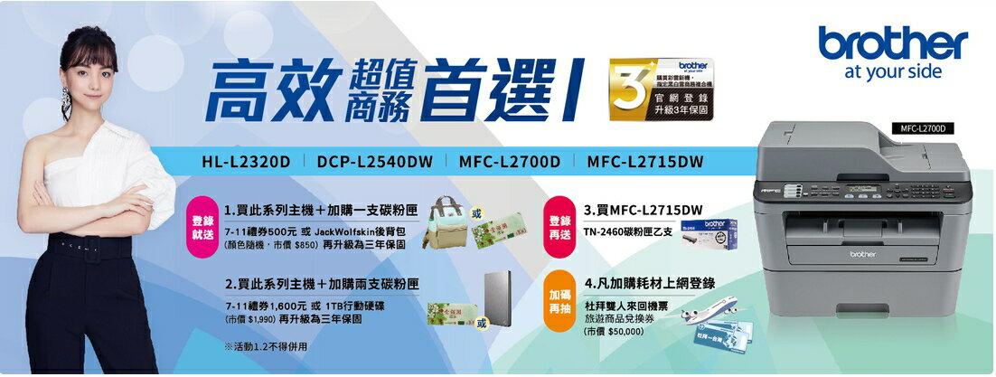 【有購豐-加購原廠碳粉送第三年保固】Brother MFC-L2715DW 黑白雷射自動雙面傳真複合機 TN-2460 TN-2480(列印/掃描/影印/傳真/無線網路)