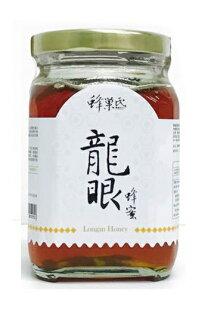 蜂巢氏嚴選認證龍眼蜂蜜370g瓶
