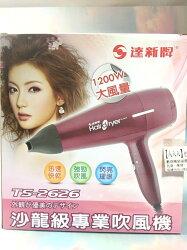【八八八】e網購~【達新牌 超低電磁波 沙龍級專業吹風機1200W TS-2626】026266吹風機 美髮用品