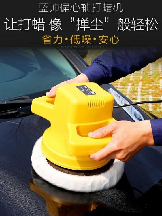 汽車拋光機打蠟神器車封釉打臘車載12V電動小型家用車用工具♠極有家♠