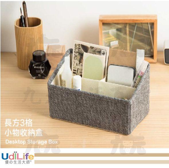 【九元生活百貨】品田日居 長方3格小物收納盒 桌上置物盒 UdiLife
