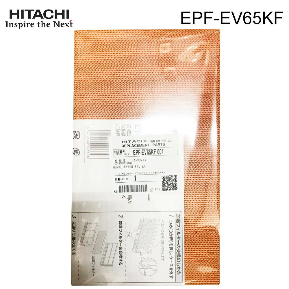 HITACHI 日立 空氣清淨機 EPF-EV65KF加濕濾網 UDP-J70/J80/UDP-J90/UDP-J100專用