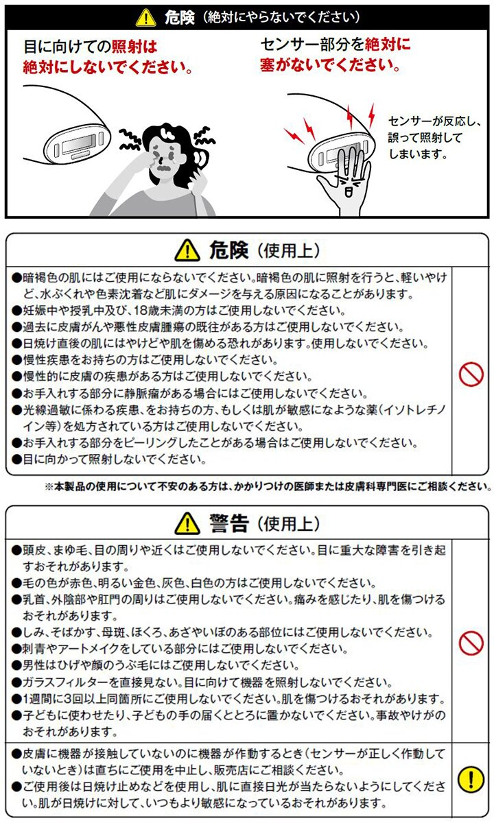 日本TBS電視台強力推薦  /  ME 專業光學除毛機 脫毛機 。(20014)日本必買 日本樂天代購。滿額免運 6